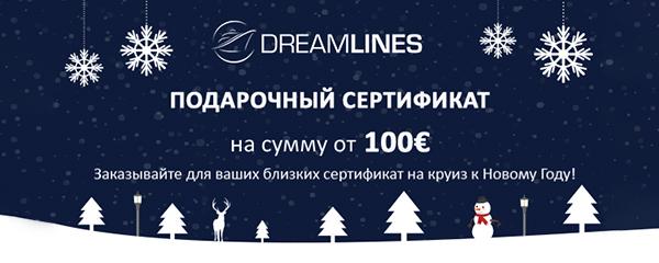 Сертификат от Dreamlines